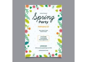 春季派对海报模板_124231250101
