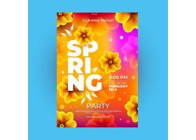 春季派对海报模板_124271680101