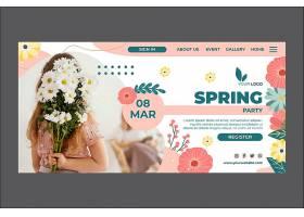 春季登录页_124536130101
