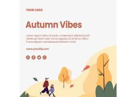 秋季氛围社交媒体帖子模板_98055730102