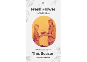 花店广告Instagram故事模板_112267440102