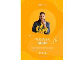 花店概念海报模板_93650860101