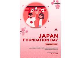 带鲜花的日本基金会日海报模板_121052260101