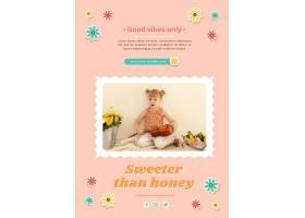 一种带花儿童垂直海报模板_107801230102