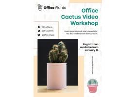 办公空间植物海报模板_121059430101