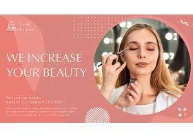 化妆概念横幅模板_92632820102