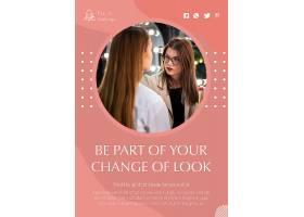 化妆概念海报模板_92632840101
