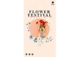 鲜花节Instagram故事模板_87093440102