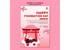 日本建国纪念日立体式鲜花海报_121052220101