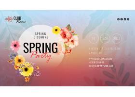 春季聚会横幅模板_70890410102