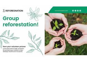 植树造林宣传模板横幅_99210890101