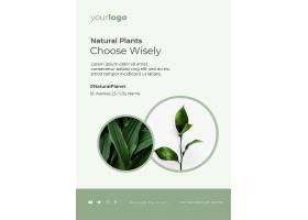 植物店铺模板海报_105132410101