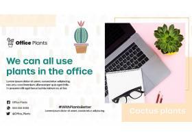 用于办公工作空间植物的横幅模板_121059460101