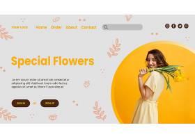登录页面花店模板_98960230102