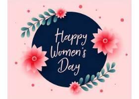 美好快乐的妇女节鲜花贺卡_128238810101