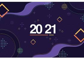 2021年新年平面设计背景_112374530201
