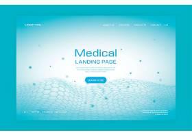 医疗登录页面_50371000101