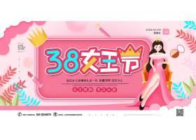 3.8女王节妇女节卡通创意展板
