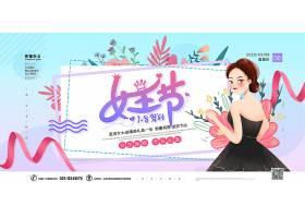 3.8女王节活动促销卡通文艺展板