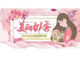 38妇女节展板淡粉色简约海报插画图片