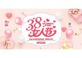 C4D粉色简约女人节三八妇女节促销宣传展板设计