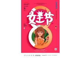 三八妇女节原创宣传海报设计模板