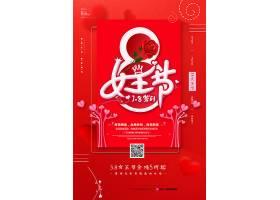 创意红色女王节三八妇女节商场通用海报