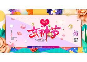 创意绚丽剪纸38女神节妇女节促销展板设计