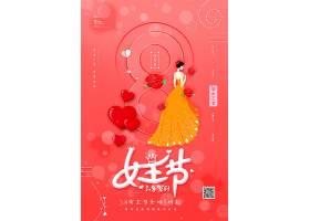 小清新3.8女王节节日海报