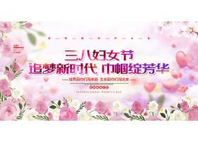 水彩简约三八国际妇女节宣传展板设计