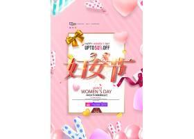 温馨唯美38妇女节促销海报设计