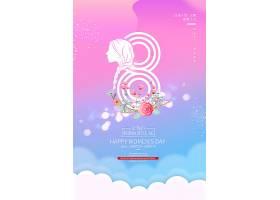 简约大气38妇女节宣传海报