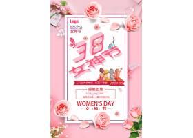简约立体38女神节促销海报