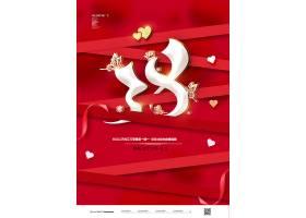 简约红色38妇女节宣传海报