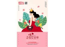 粉色3.8妇女节节日促销时尚清新海报