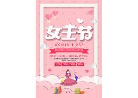 粉色三八妇女节女王节促销海报