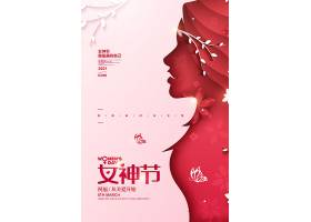 粉色剪纸简约三八妇女节女神节宣传海报