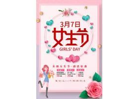 粉色女生节促销海报