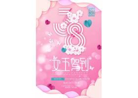 粉色清新38妇女节海报