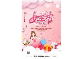 粉色简约三月八日女王节促销宣传海报设计图片