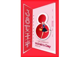 红色38女神节浪漫海报设计
