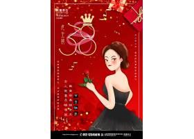 红色三八妇女节节日海报设计