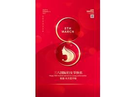 红色创意三八妇女节宣传海报设计