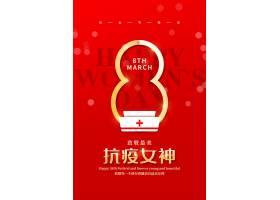 红色创意简约致敬抗疫女神妇女节宣传海报设计
