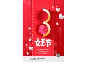 红色喜庆38女神节妇女节女王节海报设计