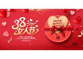 红色喜庆三八妇女节促销宣传展板设计