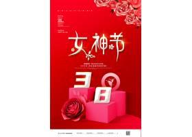 红色大气38妇女节宣传海报
