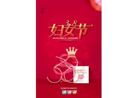 红色简洁38妇女节促销海报设计