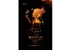 黑金大气秀出女王范38妇女节海报设计