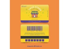 五颜六色的店铺会员卡模板_201